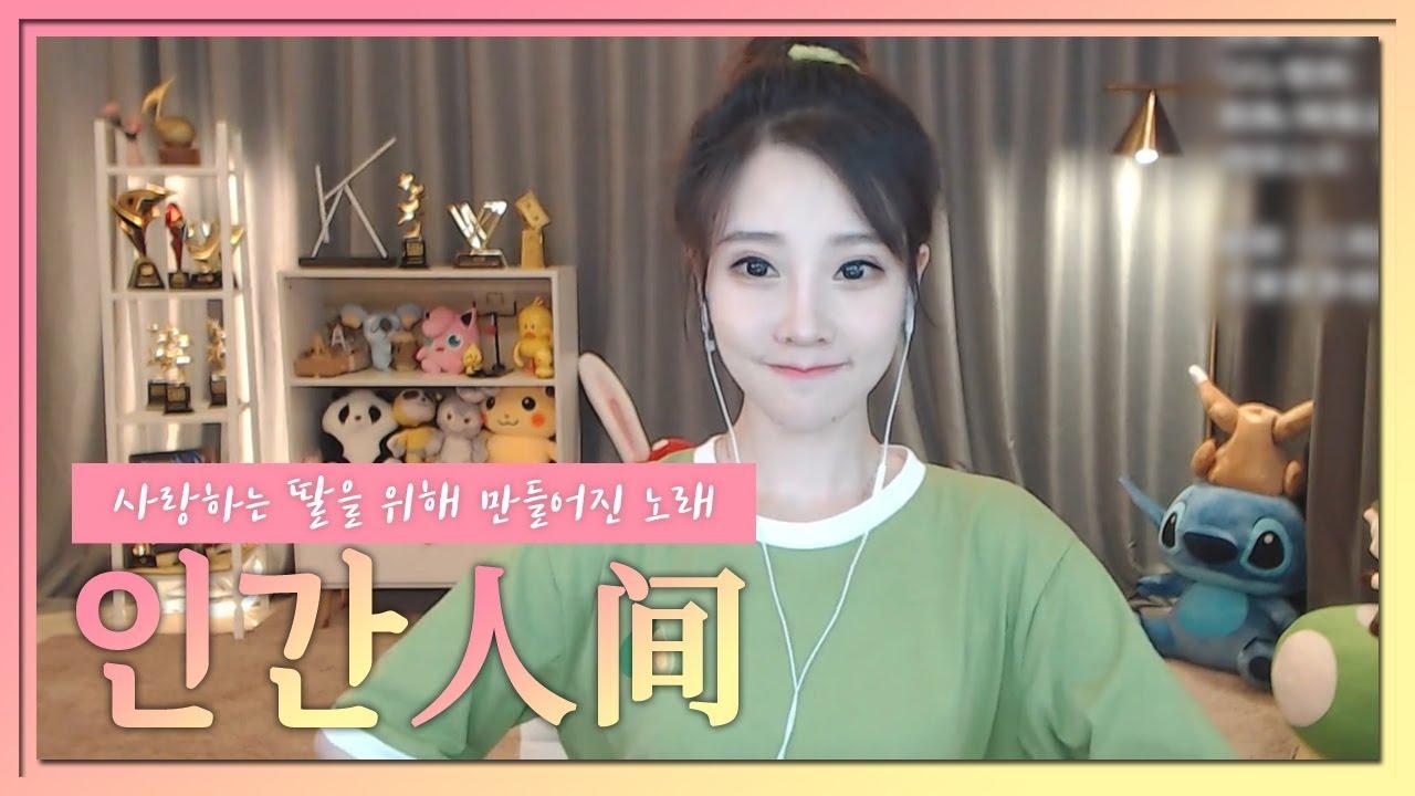 [펑티모] 사랑하는 딸을 위해 작곡된 노래 《인간 | 人間》 왕페이(王菲)의 노래 COVER by Fengtimo - YouTube