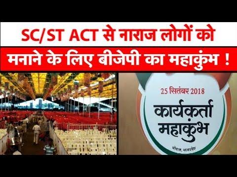 क्या बीजेपी Sc/St Act  से नाराज वोटरों को महाकुंभ से मना पाएंगी ? | MP Tak