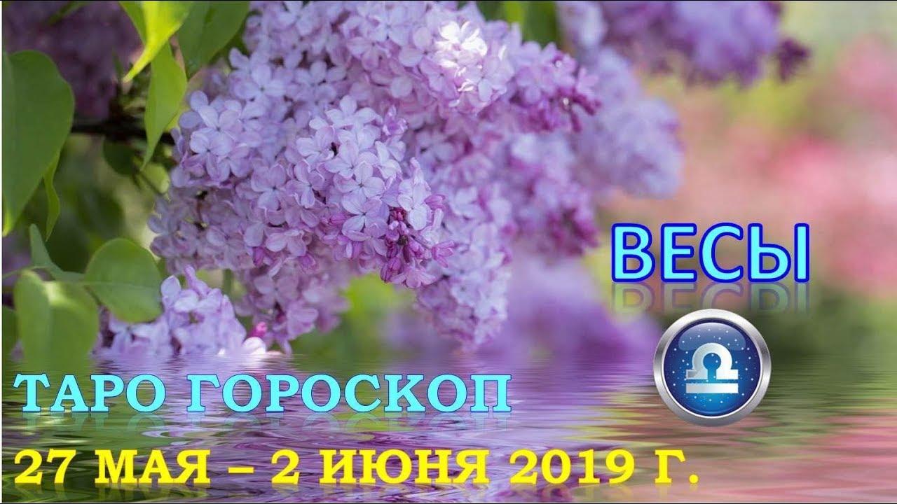 🌿 Таро Прогноз с 27 МАЯ по 2 ИЮНЯ 2019 г. ♎ВЕСЫ♎