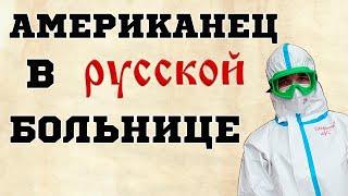 ШОК! «Кричали, ругали, но вылечили». АМЕРИКАНЕЦ В РУССКОЙ БОЛЬНИЦЕ!