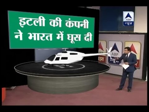 Agustawestland case: Here are all the developments