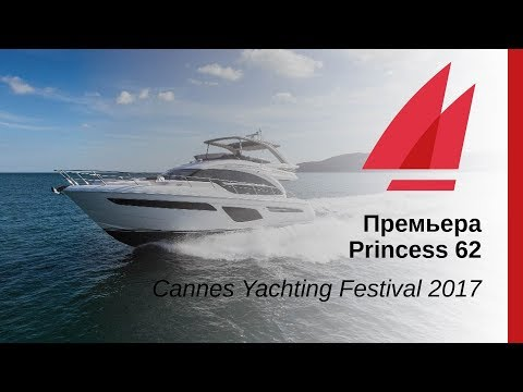 Премьера Princess 62 | Cannes Yachting Festival 2017