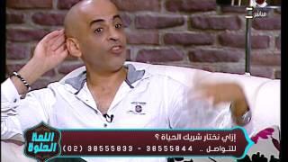 اللمة الحلوة - الكاتب/ ايهاب معوض : مصيدة التدين ومفهوم الاخلاق في شريك الحياه