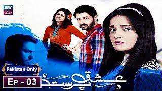Ishq Parast Episode 03 - ARY Zindagi Drama
