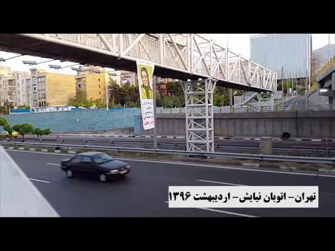 Poster of Maryam Rajavi   Tehran May 2017