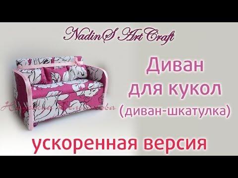 видео: Как сделать мебель для кукол своими руками. Диван (диван-шкатулка). Ускоренная версия видео