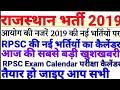 RPSC राजस्थान 2019 की भर्तियों का कैलेंडर RAS 2019 RPSC Upcoming Requirements Vacancy Exam Calendar