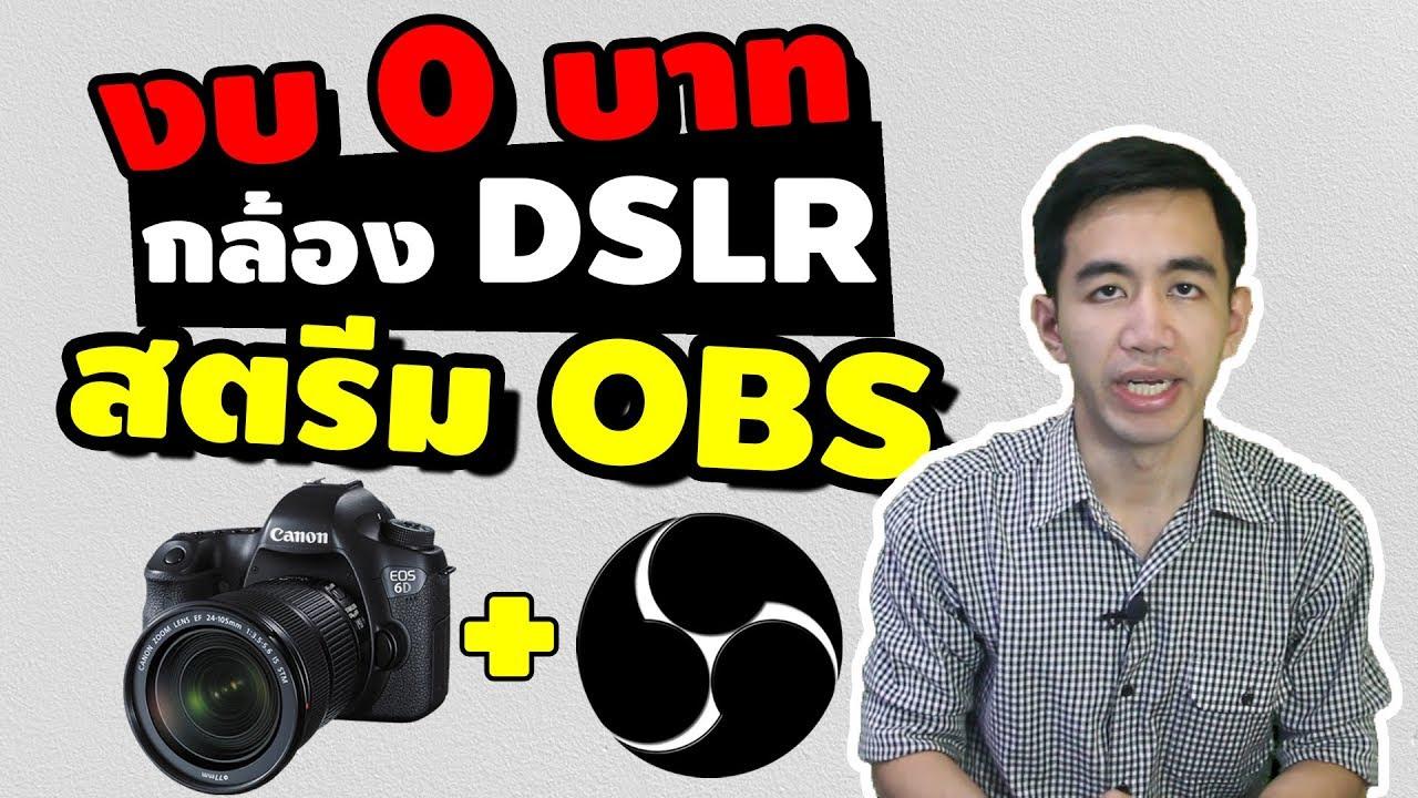 งบ 0 บาท ต่อกล้อง DSLR เข้าสตรีมใน OBS ไม่ต้องซื้ออุปกรณ์เพิ่ม | iNu Graphic by โค้ชนุ