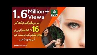 Skin Ko Tight Karne Ka Tarika | Skin Tightening Home Remedies In Urdu | Pak Totkay