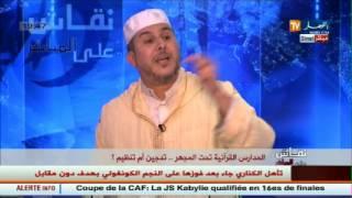 رئيس نقابة الأئمة: معلمو القرآن مهمشون وهم في المراتب الأخيرة في تصنيف الوظيف العمومي