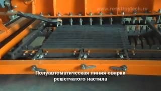 Полуавтоматическая линия сварки решетчатого настила(, 2014-09-02T07:47:31.000Z)