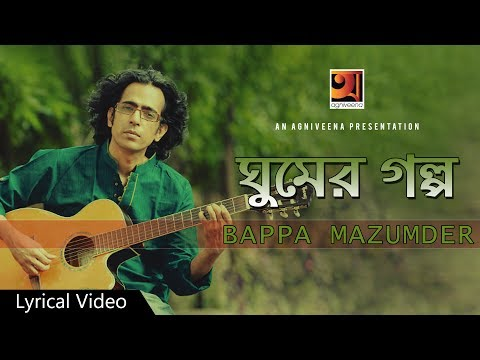 Ghumer Golpo | by Bappa Mazumder | Bangla New Song 2017 | Lyrical Video | ☢☢Official☢☢