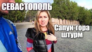 кровавая битва за Севастополь. Сапун-Гора. Музей под открытым небом. Крым