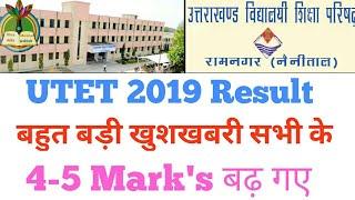 UTET 2019 Result सभी के 4-5 Mark's बढ़ गए बहुत बड़ी खुशखबरी Revised Answer key me number बढ़ गए
