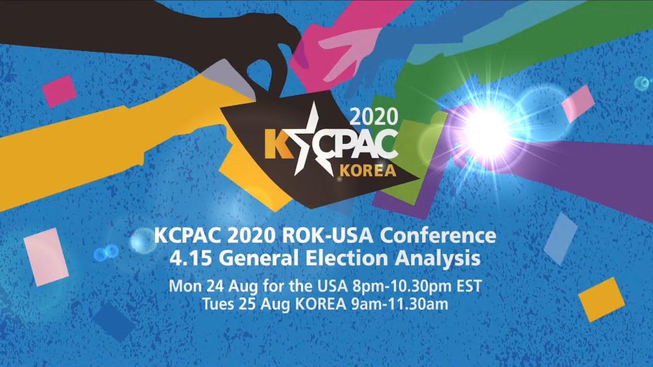 KCPAC 2020 실황 생중계 CPAC 보수주의 정치행동 회의, ACU 미국보수연합, KCPAC 한미보수연합 415부정선거 컨퍼런스