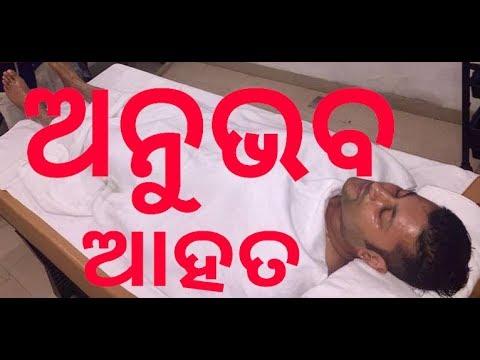 Anubhav Mohanty Injured || Stopped Prem Kumar Odia Film || E Media Odia