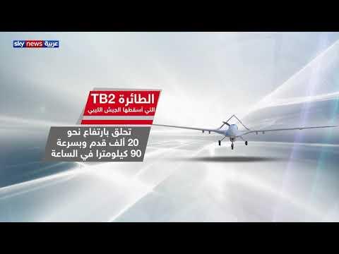 تعرف على مواصفات الطائرة التركية التي أسقطها الجيش الليبي  - نشر قبل 2 ساعة