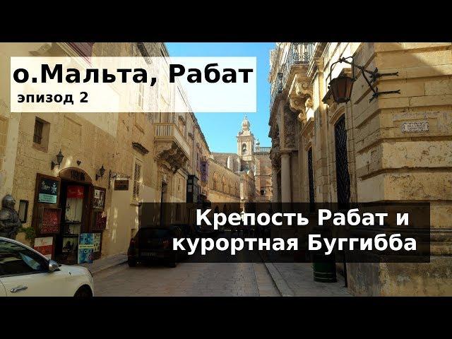 #101 Мальта, Рабат и курортная Буггибба: англичане и разливное пиво за копейки