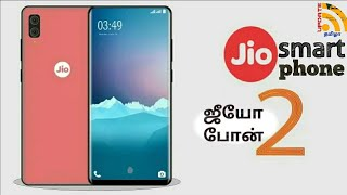 Jio smartphone //ஜீயோ போன் 2//Android oreo//coming soon