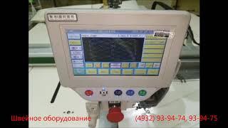видео: Автоматизированная швейная машина для шитья по заданному контуру