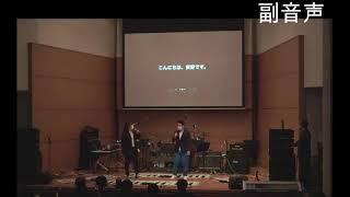 SWITCH2021ゼミ対抗電子楽器フェス