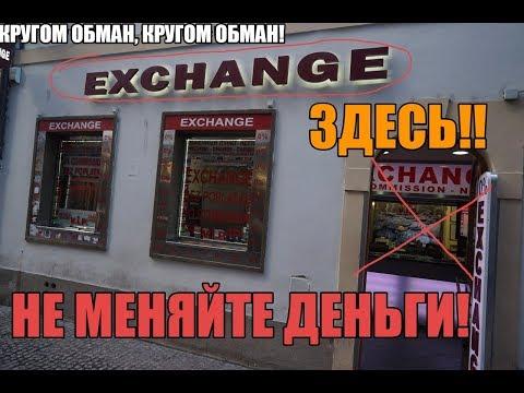 Где поменять деньги в Чехии! Где поменять деньги в Праге!