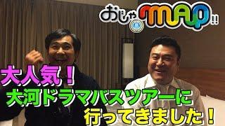 2月15日水曜よる7時~『おじゃMAP!!』 山崎弘也さんとゲストによる番...