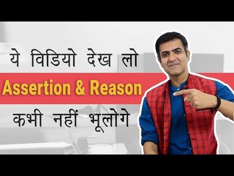 Assertion and Reason in NTA NET Exam अब कभी नहीं भूलोगे