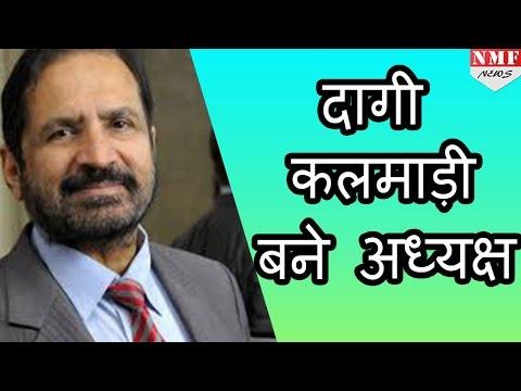 घोटालेबाज Suresh Kalmadi और Abhay Singh Chautala बने IOA के life president