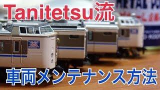 【Nゲージ】車両メンテナンス方法 鉄道模型