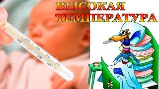 видео: У ребёнка ВЫСОКАЯ ТЕМПЕРАТУРА, больше 38 | Анюта Журило