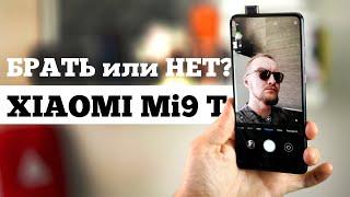 ОБЗОР Xiaomi Mi 9t - ФЛАГМАН или НАСМЕШКА