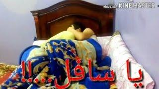 لما يكون اخوك خايف ينام لوحده  ayman hegazy
