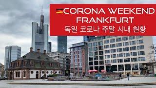 ?? 독일 코로나 프랑크푸르트 시내 주말 풍경 Coro…