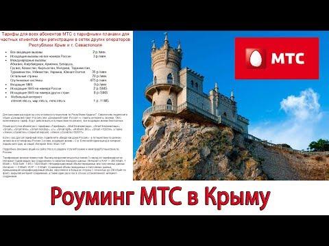 Роуминг МТС в Крыму. Опять хитрят!