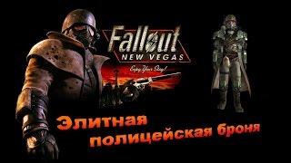 Fallout NV Lonesome Road - Элитная полицейская броня