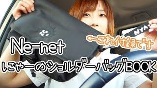 今回紹介した商品はこちら! Ne-net にゃーのショルダーバッグBOOK 【Am...