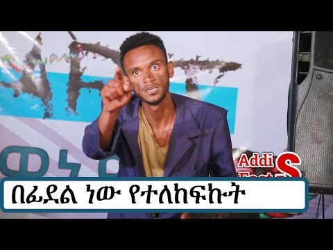 Ethiopia: በፊደል ነው የተለከፍኩት – አዲስ የመድረክ ላይ ድራማ   Ethiopian Drama   Stand Up Comedy