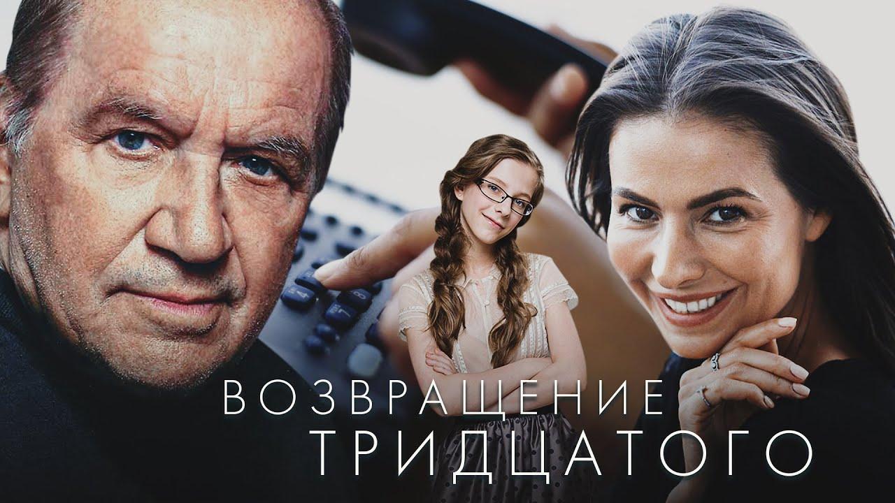 ВОЗВРАЩЕНИЕ ТРИДЦАТОГО - Серия 3 / Криминальный сериал. Экранизация