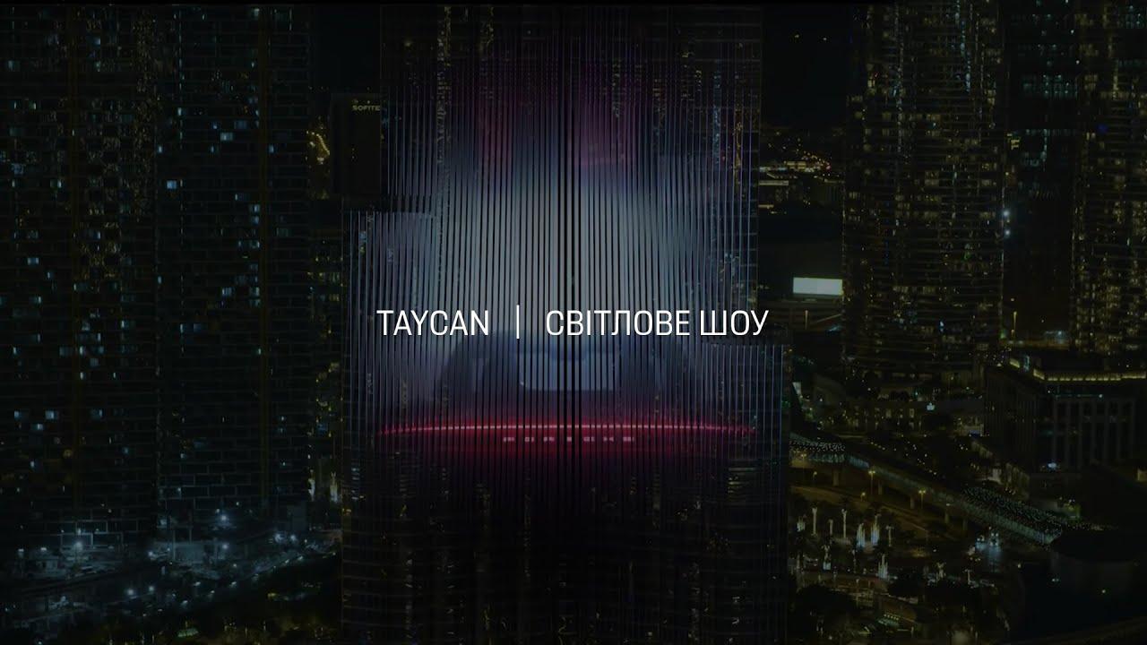 Taycan   Світлове шоу