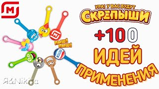 СКРЕПЫШИ Магазин МАГНІТ +10.. Ідей Застосування