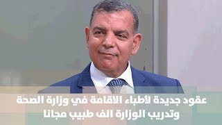 معالي الدكتور سعد جابر - عقود جديدة لأطباء الاقامة في وزارة الصحة وتدريب الوزارة الف طبيب مجانا