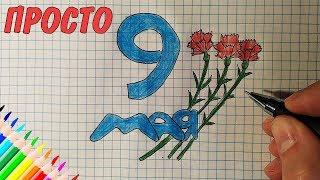 Просто рисуем День ПОБЕДЫ ! 9 МАЯ !!! рисунки для детей и начинающих