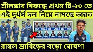 India vs Sri Lanka 1st T20 Match 2021   India vs Sri Lanka 1st T20 Playing11  SL vs IND 1st T20 Live