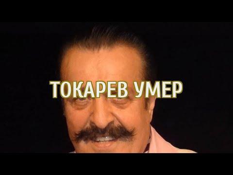 Скончался звезда шансона Вилли Токарев