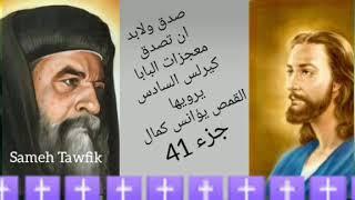 صدق ولابد ان تصدق-41- معجزات البابا كيرلس- - القمص يؤانس كمال