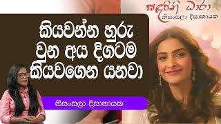 කියවන්න හුරු වුන අය දිගටම කියවගෙන යනවා |Piyum Vila|15-10-2019 | Siyatha TV Thumbnail