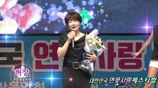 가수김진남,허상,대한민국연꽃사랑페스티벌 초대가수