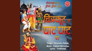 Chitrakut Ke Ghat Ghat Par