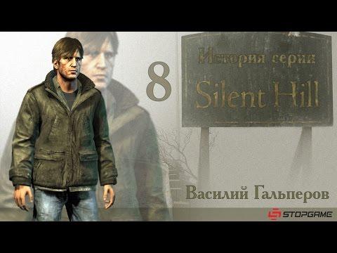 История серии Silent Hill, часть 8